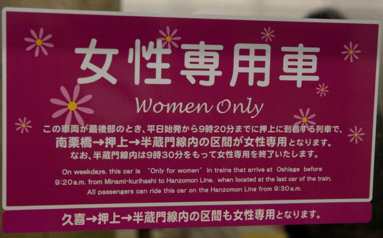 вагоны только для женщин в японии, Советы туристу в Японии