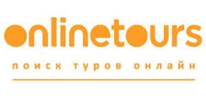 туры онлайн