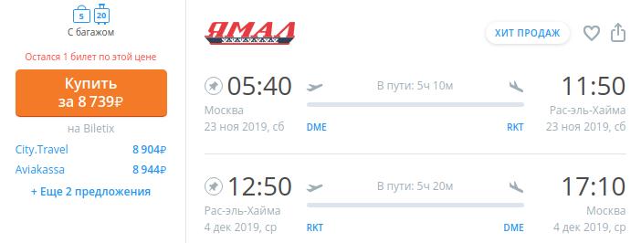 Авиабилет Москва Рас-эль-Хайма