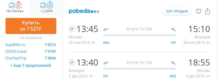 авиабилет москва - венеция