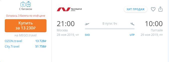 авиабилет москва паттайа