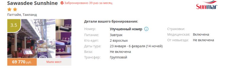 тур паттайа из санкт-петербурга